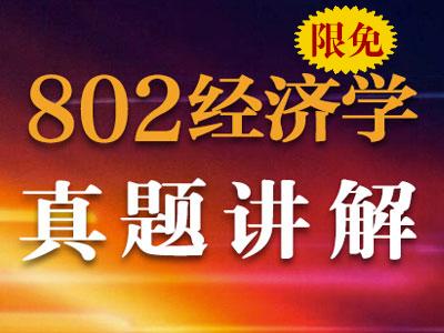 【限免】人大802经济学真题·西经部分