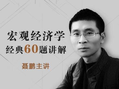 宏观经济学经典60题讲解