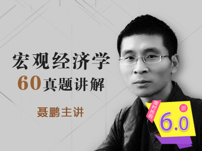 宏观经济学60真题讲解